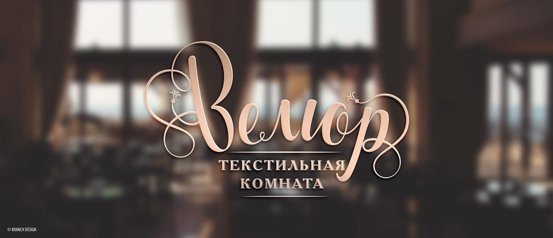 ПОРТФОЛИО СТУДИЯ БРЭЧН ДИЗАЙН БЕЛАРУСЬ ЛОГОТИП 5